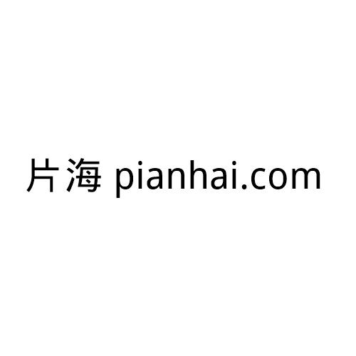 片海  PIANHAI.COM